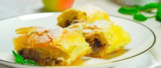 Греческий пирог из теста фило. Ароматные яблоки и изюм в тончайшем тесте 9