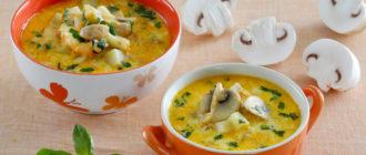 Сырно-грибной суп с курочкой. Ароматное и очень вкусное блюдо 8
