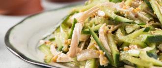 Салат из куриного филе и огурчиков. Идеальное блюдо для праздничного стола 6